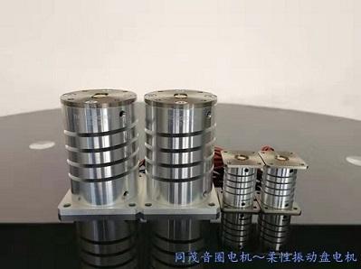 柔性振动盘音圈电机